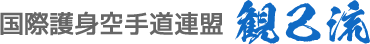 福岡県北九州市の護身術空手道場|観己流空手